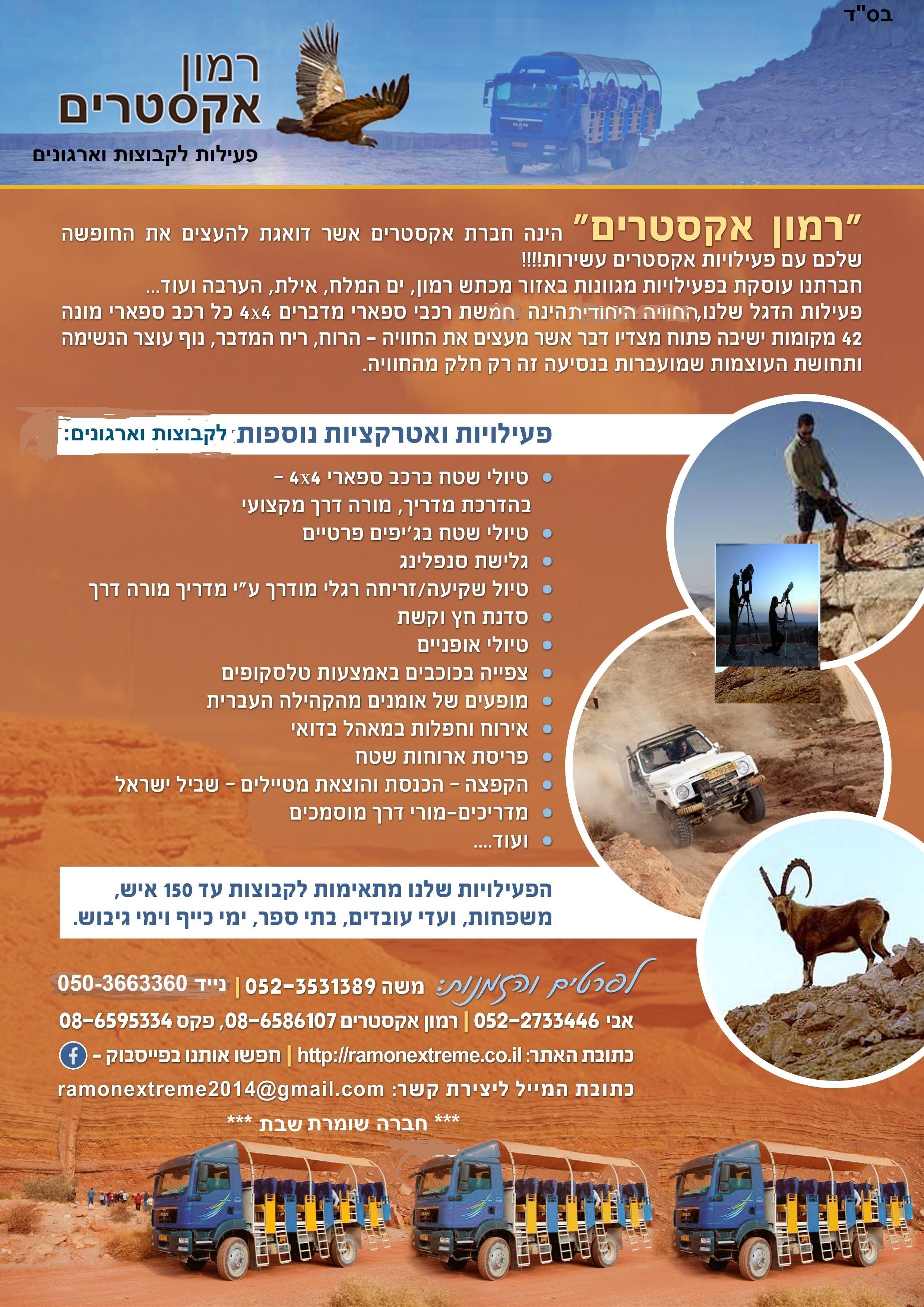 טלי אקסטרים-עברית מתוקן 1.6.20