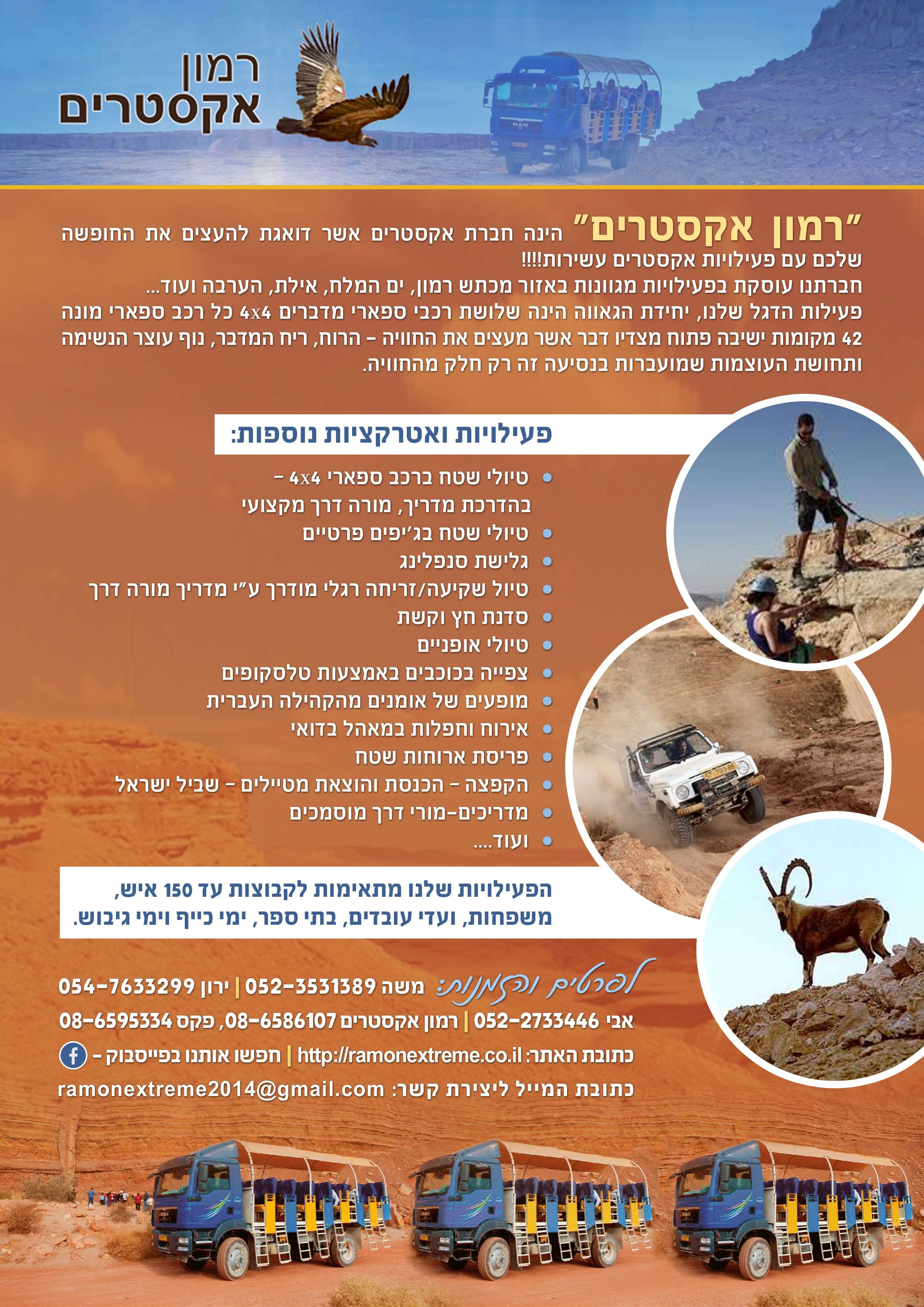רמון אקסטרים -טלי עברית 1
